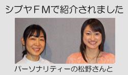 FMラジオで紹介